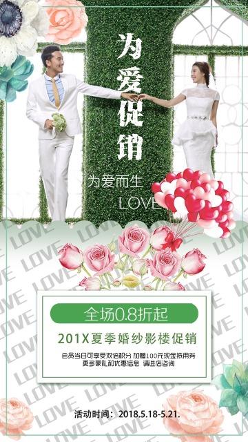 夏季秋季创意浪漫婚纱影楼摄影照片海报