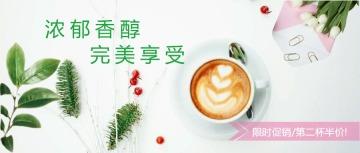 简约清新咖啡饮品促销活动微信公众号封面大图