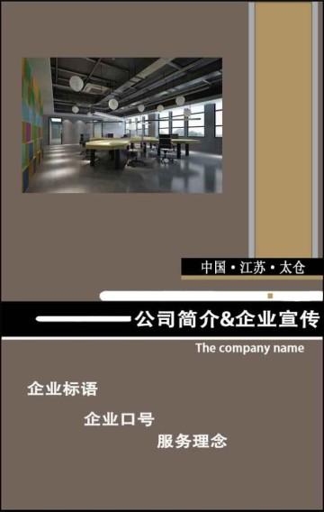 企业宣传公司简介企业简介公司宣传通用模板商务科技 高端公司介绍