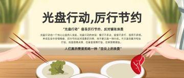 绿色简约光盘行动节约粮食公益宣传公众号首图