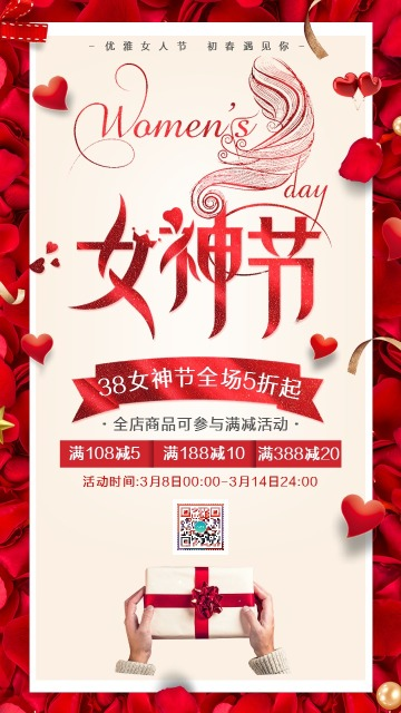 红色浪漫三八女神节妇女节商家促销活动宣传海报