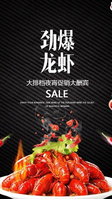 夜宵大排档龙虾店促销宣传