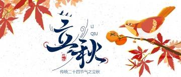立秋节气手绘插画清新风微信公众号封面