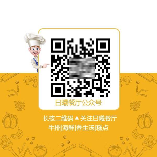 餐饮糕点美食甜品产品促销推广活动二维码公众号二维码电商微商简约时尚卡通原创-曰曦