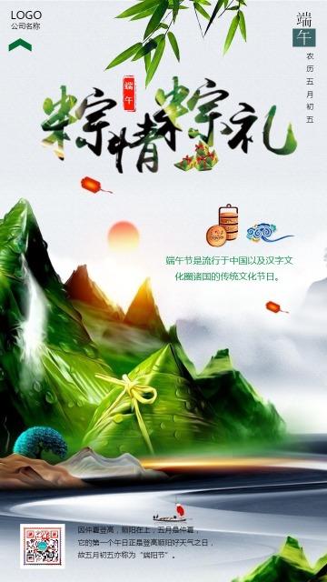 中国传统节日端午节中国风插画设计风格端午节日宣传海报模板