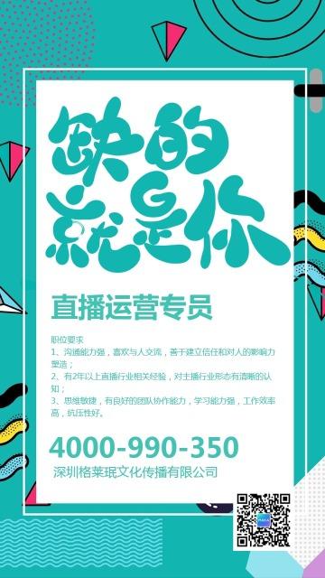 绿色扁平简约企业通用招聘海报