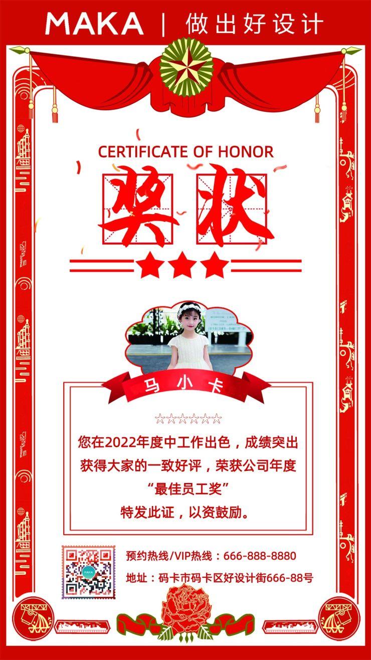 红色复古风奖状宣传海报