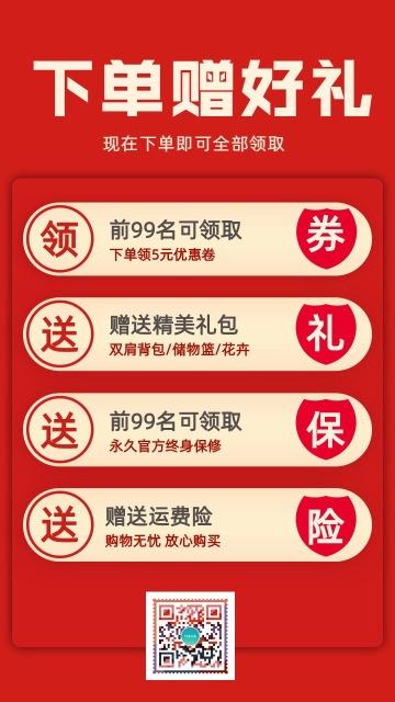 红色简约店铺促销下单送好礼手机宣传海报