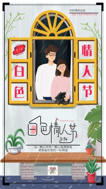 卡通手绘唯美清新灰色3.14白色情人节海报