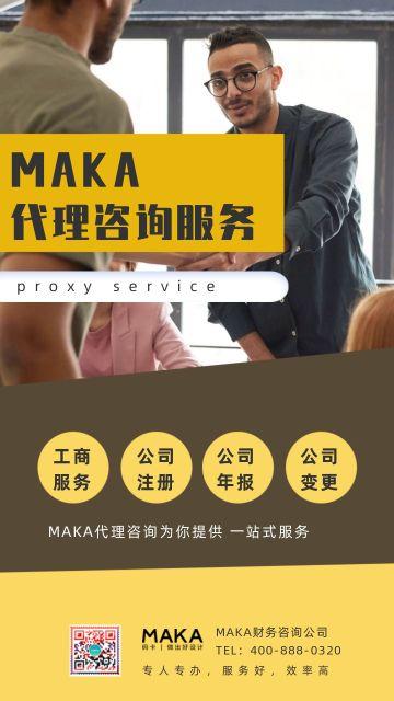 黄色扁平代理咨询服务手机海报