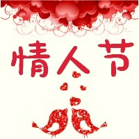 情人节祝福话题互动分享红色简约温馨浪漫微信公众号封面小图通用