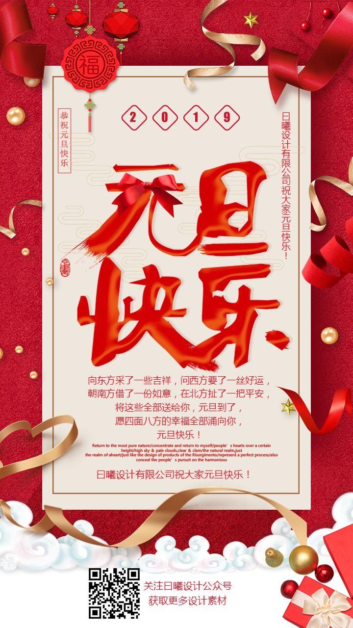 元旦祝福元旦贺卡企业单位个人元旦祝福卡中国风红色色喜庆-曰曦