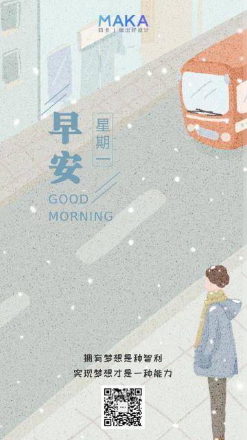 创意早安心情日签文艺简约手机励志海报