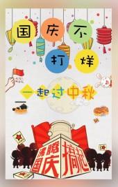 卡通手绘创意中秋国庆商品促销打折通用模版