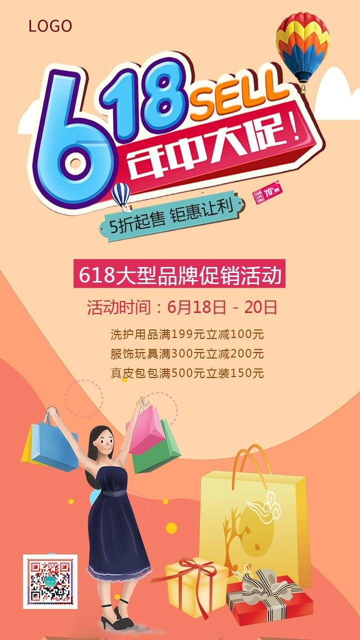 电商微商天猫京东618年中狂欢购物优惠促销活动海报