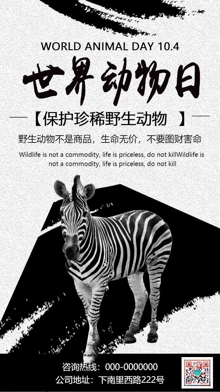 10.4世界动物日 保护动物人人有责