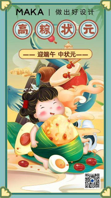 中国风端午节高考高粽状元宣传海报