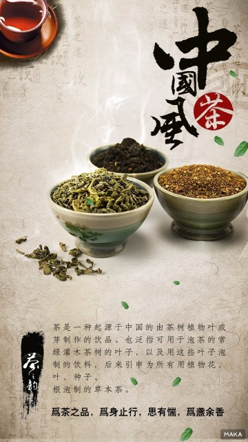 中国风茶文化展示