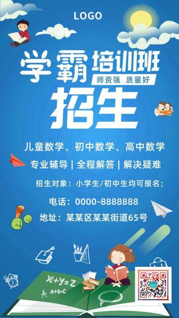 蓝色卡通寒假招生课业辅导宣传海报