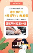 粉色卡通钢琴培训钢琴艺术兴趣班招生宣传H5