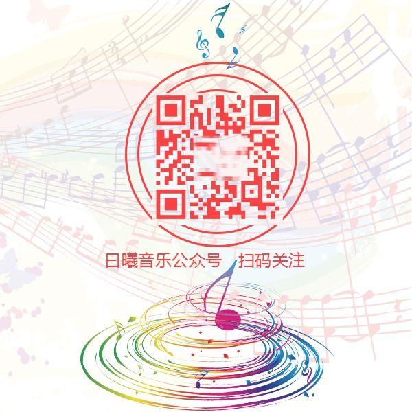电商微商二维码公众号二维码乐器音像产品推广促销活动二维码演唱会宣传时尚炫彩原创-曰曦