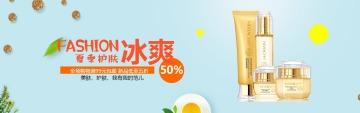 蓝色简约淘宝天猫网店电商化妆品banner