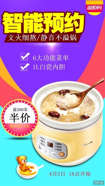 彩色调厨房电器促销宣传