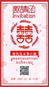 婚礼喜宴简约风格邀请函海报宣传模板