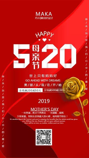 简约大气母亲节520情人节宣传活动促销海报