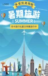 暑假旅游夏令营毕业旅行夏日旅行旅行社宣传促销