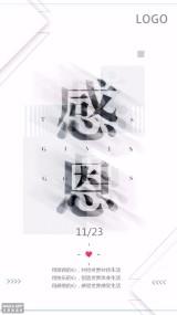 感恩节用心生活极简宣传海报