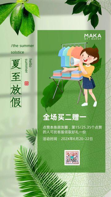 绿色卡通简约风商超/服饰行业衣服促销宣传海报
