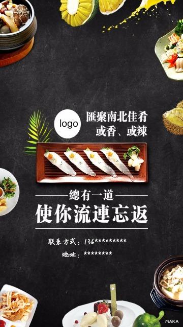 餐饮食品宣传