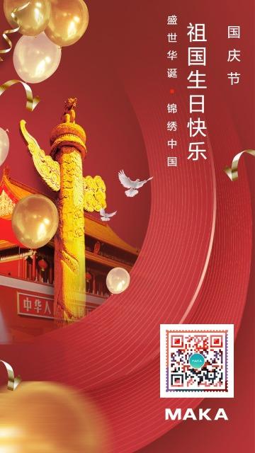 中华人民共和国70周年国庆节宣传海报