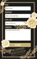黑金系复古婚礼邀请函