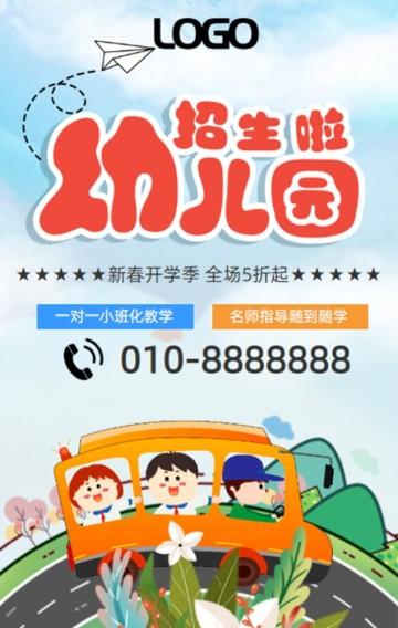 卡通可爱幼儿园招生手机H5模版