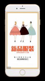 服装店新品促销宣传海报