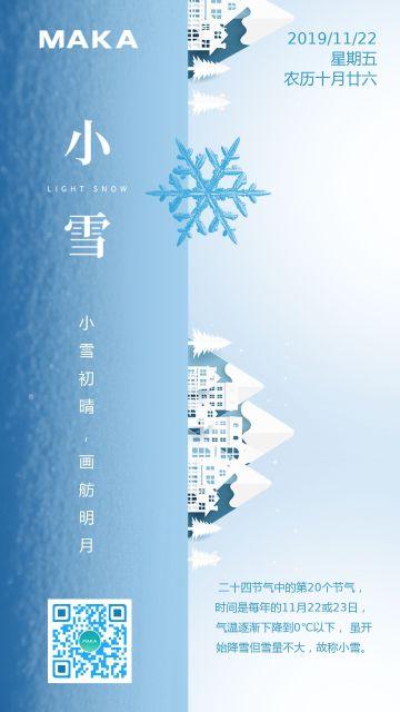 创意小清新小雪节气海报