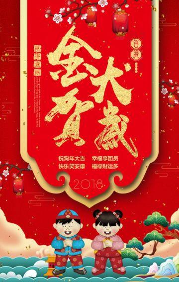 高端红鎏金新年祝福金犬贺岁企业个人祝福