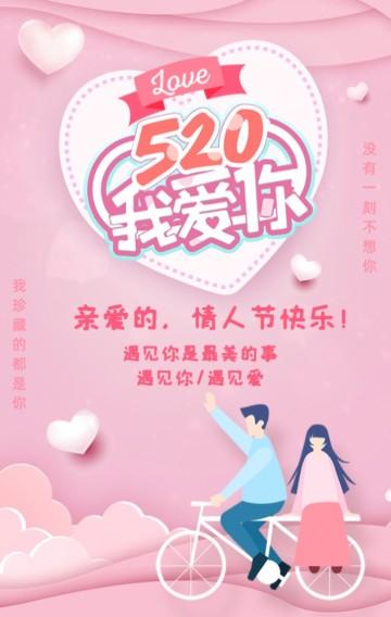 粉色情侣走心表白情书爱情相册520我爱你表白相册H5