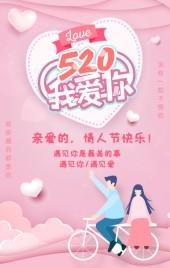 粉色浪漫520情人节情侣相册爱情相册520我爱你翻页H5