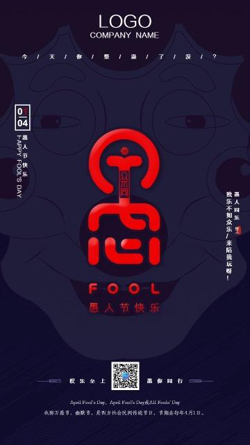 创意脑洞4月1日愚人节促销活动贺卡祝福手机宣传海报