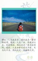 绿色文艺小清新旅行纪念相册H5