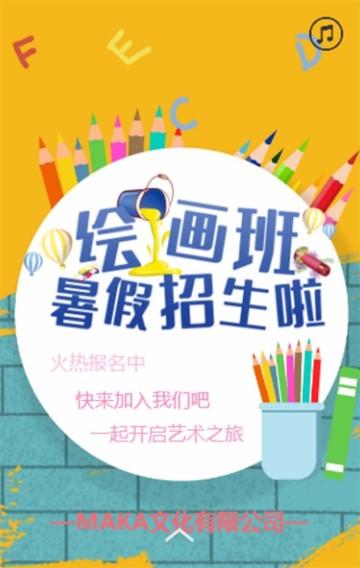 暑假班简约风绘画招生学校宣传H5