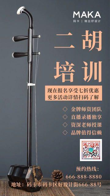 黑色简约风二胡培训招生宣传海报