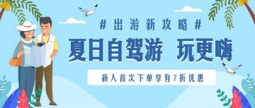 蓝色夏季自驾游卡通插画风格旅游攻略推广促销活动等微信公众号封面大图