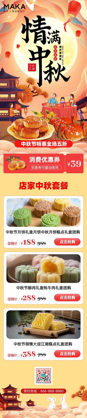 黄色简约中国风中秋节长图