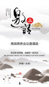 精美中式中国风邀请函