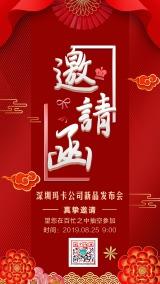 红色大气喜庆年会邀请函会议邀请请柬商务科技邀请函手机版宣传海报