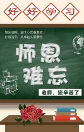 教师节礼物感恩老师师恩难忘毕业纪念相册班级相册